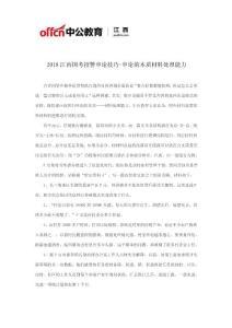 2018江西国考招警申论技巧-申论的本质材料处理能力