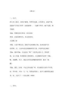 培训专题-2017年会晚会活动相声《梦话》搞笑剧本.docx