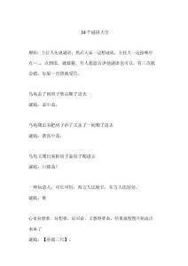 培训龙8国际娱乐城-24个搞笑年会猜谜语大全.docx