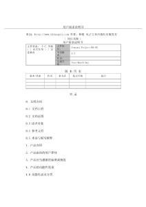 人资规划龙8国际娱乐城-用户需求说明书.docx