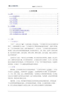 薪酬龙8国际娱乐城-人生规划篇.docx