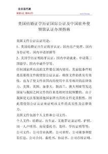 美国结婚证学历证国际公证及中国驻外使领馆认证办理指南