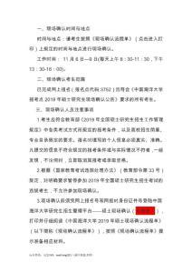 2019年中国海洋大学报考点招生硕士学位研究生入学考试现场确认通知