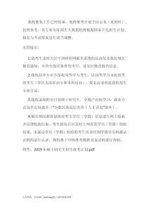 2019年中国海洋大学招生硕士学位研究生入学考试统考计划招生专业目录