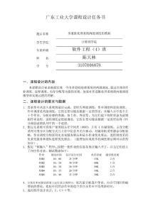 广东工业大学课程设计任务..