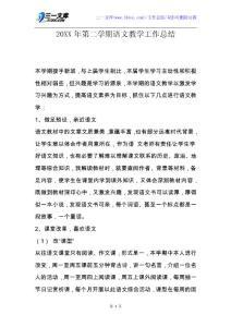【工作总结】20XX年第二学期语文教学工作总结.docx