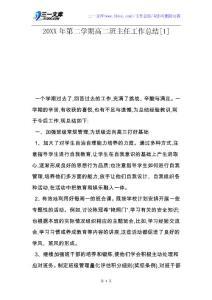 【工作总结】20XX年第二学期高二班主任工作总结[1].docx