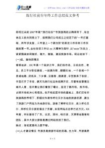 【工作总结】旅行社前台年终工作总结范文参考.docx