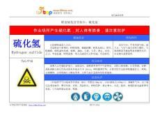 硫化氢职业病危害安全告知卡