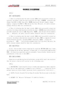 考研英语二作文通用模板