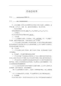 江苏省劳动合同范本简洁版