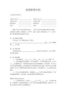 个人房屋租赁合同(完整版)
