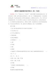 2019年福建教师招考每日一练(12.9)