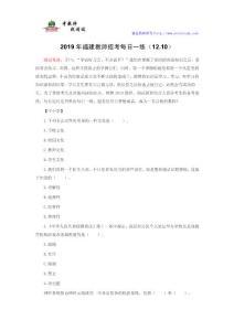 2019年福建教师招考每日一练(12.10)