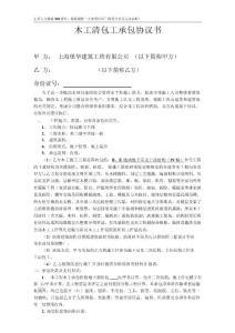 各工种分项施工合同-木工清包工承包协议书.docx