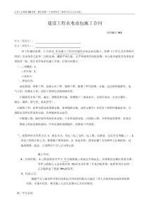 各工种分项施工合同-水电总承包合同示范文本.docx