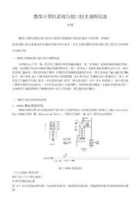 微型计算机原理接口与技术综述论文.doc