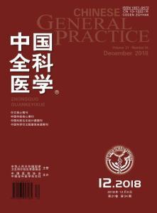 [整刊]《中国全科医学》2018年12月5日