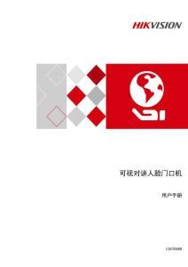 DS-KD9502-AF(P)7寸人脸识别门口机用户手册
