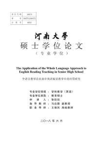 全语言教学法在高中英语阅读教学中的应用研究