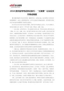 """2018贵州省考考试申论技巧:""""三要素""""让议论文不再成难题"""