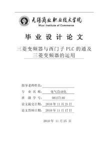 三菱变频器与西门子PLC的通讯及三菱变频器的应用  毕业设计论文