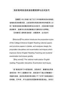 浅析高考英语阅读命题规律与应试技巧