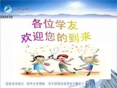 鬼谷子纵横智慧理论知识解析介绍PPT模板课件资料-中国经典传统文化传播系列