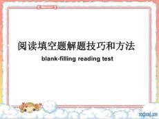 高考英语阅读填空做题技巧.ppt