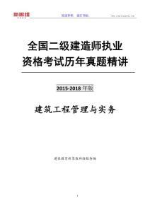 2015-2018二级建造师《建筑》考试历年真题及答案解析