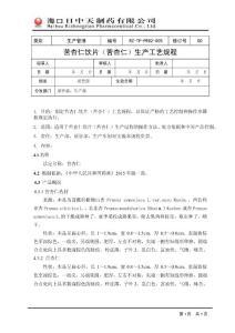 RZ-TP-PR02-005 苦杏仁饮片(苦杏仁)生产工艺规程