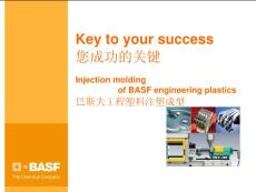 巴斯夫BASF_工程塑胶注塑成型(injection molding of BASF engineering plastics)