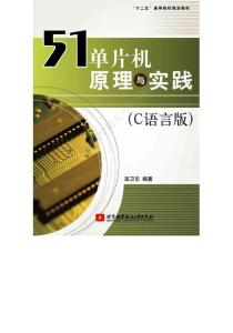 单片机原理与实践(C语言版)