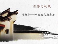 形势与政策-中国文化软实力