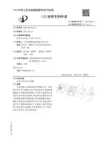 CN201610848536-定转子冲片生产装置-申请公开
