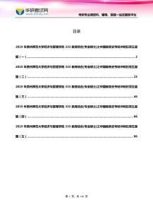 2019年贵州师范大学经济与管理学院333教育综合[专业硕士]之中国教育史考研冲刺狂背五套题