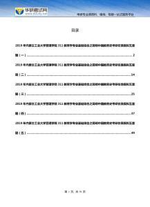 2019年内蒙古工业大学管理学院311教育学专业基础综合之简明中国教育史考研仿真模拟五套题