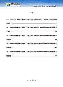 2019年湖南师范大学公共管理学院333教育综合[专业硕士]之简明中国教育史考研仿真模拟五套题