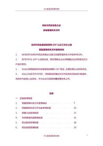 【6A文】深圳市药品零售企业质量管理体系文件.doc