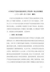《中国共产党农村基层组织工作条例》应知应会内容