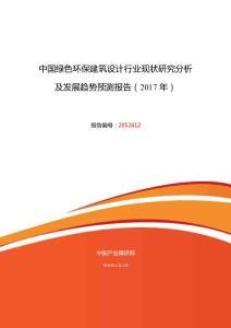 2017年绿色环保建筑设计行业现状及发展趋势分析 (目录)