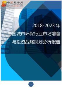 2018-2023年中国城市环保行业市场前瞻与投资战略规划分析报告(目录)
