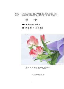 大手笔作文8堂课学案-苏州大学附属中学