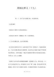 婚姻法释义(十九).doc