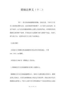 婚姻法释义(十二).doc
