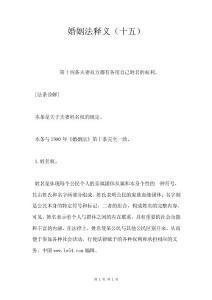 婚姻法释义(十五).doc