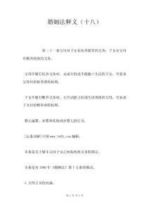 婚姻法释义(十八).doc