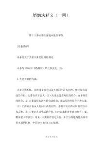 婚姻法释义(十四).doc
