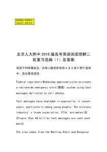 2016届北京人大附中高考英语阅读理解二轮复习选编(1) 及答案