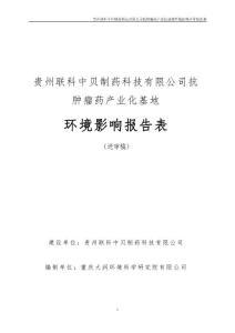 贵州联科中贝制药科技有限公司抗肿瘤药产业化基地环评报告公示